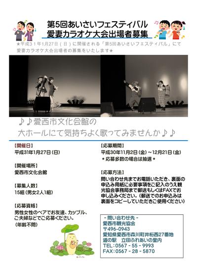 第5回あいさいフェスティバル愛妻カラオケ大会出場者募集!!