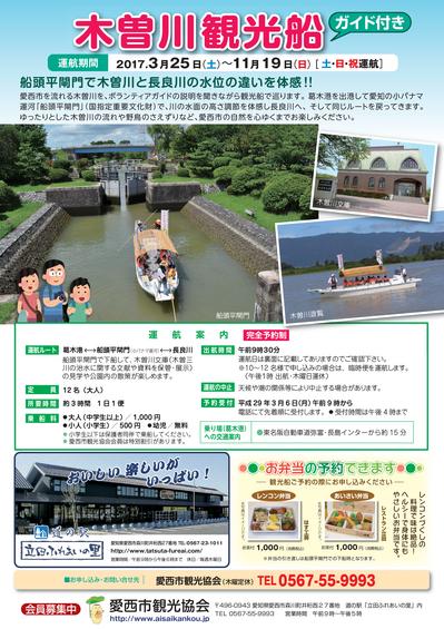 29年度 『木曽川観光船』 予約受付中