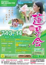 平成30年 『蓮見の会』