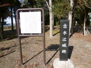 古木江城跡