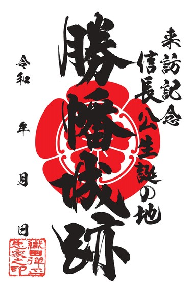 4月1日から勝幡城跡の御城印を販売開始します!!