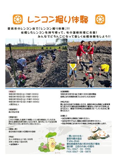 ☆レンコン掘り体験 参加者募集について☆